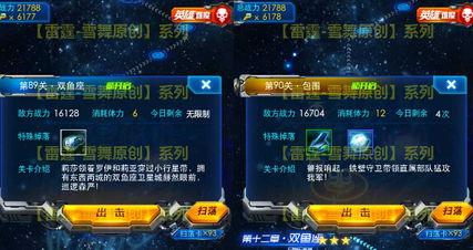 雷霆战机双鱼座关卡开启条件战力要求解析
