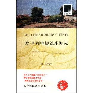 欧亨利中短篇小说选 赠英文版 博库