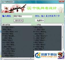 QQ网名设计 V2.0 可以美化网名 使设计的网名更有个性