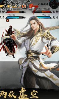 无上剑道游戏下载 无上剑道 安卓版v1.0.0 PC6手游网