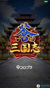 苍箫志-本作《苍の三国志》同样也是一款在其他平台中具有原型作品,熟悉街...