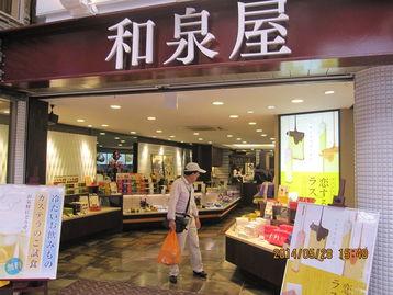 运动鞋6500日元合390人民币.-歌诗达大西洋游轮游记