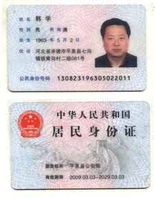 身份证 大家注意 湖北赌骗女 昌 北京搜狐焦点