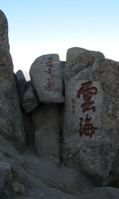 五岳独尊泰山美景图片 手机壁纸