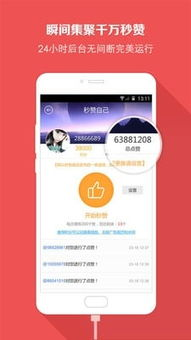 QQ红人神器app