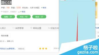 QQ收藏网页助手360浏览器版使用教程