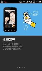 新版QQ,搜索附近用户、视频聊天,全都是神器啊!-拒绝单身光棍节 ...