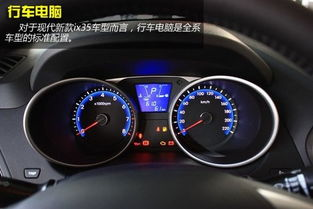 北京现代新款ix35购车手册-推荐2.0GLS四驱智能型 现代ix35购车手册