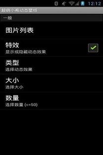 超萌小希动态壁纸下载 超萌小希动态壁纸安卓版免费下载到手机