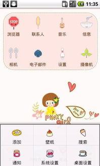 ...主题 清新手绘pink girl下载 安卓手机版apk 优亿市场