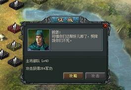 吞噬天地2乱世枭雄图文攻略