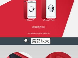 苹果红色特别版iphone7宣传海报模板图片设计素材 高清psd下载 110....