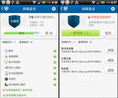 (图3:QQ手机管家支持伪google系统升级服务病毒查杀)-Android伪系...