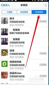 请问现在版本的手机QQ的新朋友验证消息历史在哪里看啊
