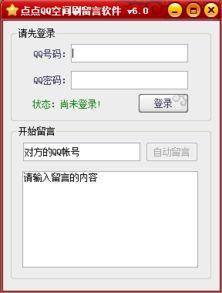 点点QQ空间刷留言软件下载v6.0 最新版 QQ空间工具 Arp下载站