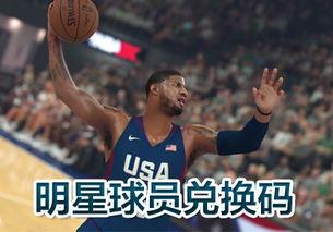 NBA2K17扫脸技巧指南 怎么扫脸