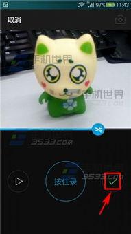 手机QQ小视频怎么用