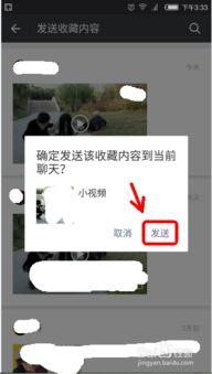 手机上的微信小视频无法发送给QQ好友怎么解决