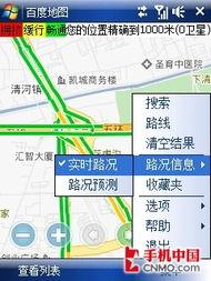 谷歌地图劲敌来临 百度地图移动版发布