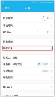手机qq怎么查询qq红包记录