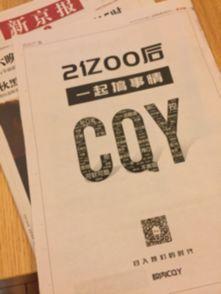 百度人人看人人摸人人碰-比起8090向全社会宣告登场时的被动,00则主动请缨,买下新京报整...