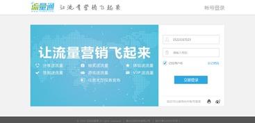 ...感觉 新体验,流量通终端商户平台新版上线啦 -重庆迈远科技有限公司