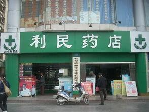店铺名字大全药店