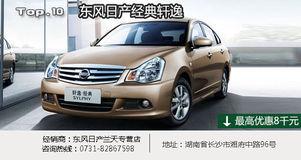 Top10:东风日产经典轩逸全系优惠8000元-长沙9月9...
