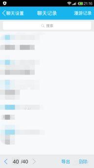 手机QQ如何导出好友聊天记录