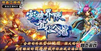 莫行传-【仙魂系统 全新上线】   腾讯《热血江湖传》全新资料片