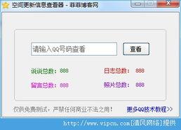 加密QQ空间更新信息查看器 加密QQ空间更新信息查看器 v1.0 绿色版