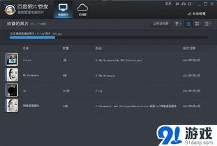 小米云相册助手1.0.11官方版信息,使用方法,免费下载