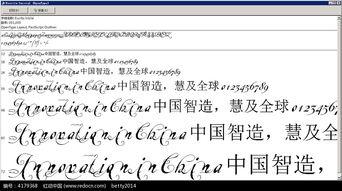 ...Inicial好看的英文字体otf素材免费下载 红动网