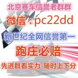 ...里有靠谱的北京赛车群玩谁有pk10微信群二维码 9044471