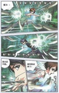 斗罗大陆漫画第32话又是你3