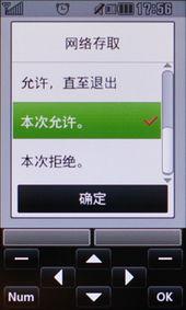 在启动Java程序时,LG KC910屏幕底部有模拟功能按键,对一些程序...