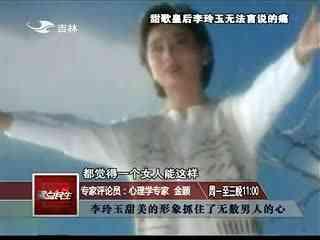 ...甜歌皇后李玲玉无法言说的痛-抗战大阅兵片段 习近平夫妇迎接外宾