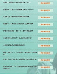 【改名字要多久办好】2017改名字最新规定-庆《穿越火线》三周年,一键修改QQ签名,轻松领取火线两重大礼包...