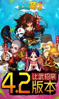 ...载 Q萌风武侠卡牌游戏 v4.20 Android最新版