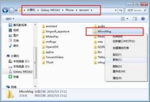 微信聊天记录恢复器下载 微信聊天记录恢复器免费下载