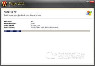 清除隐私信息 wipe 2013