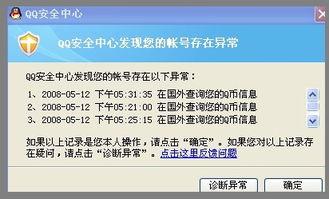 9位qq号码估价列表【其他】腾讯qq号码估价网-友情提示 我的QQ被盗号的证据