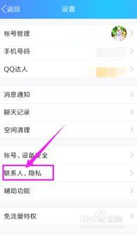 如何关闭手机QQ空间的自动播放视频功能