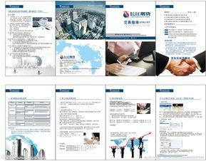 企业宣传册排版图片