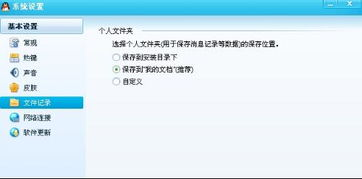 QQ聊天记录的数据在哪