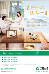 如何做好中国人寿保险售后