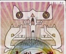百元人民币上现 跪拜猫 专家 纯属网友想象