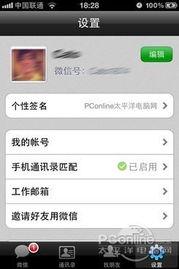 微信个性签名-不惧QQ大师兄 腾讯微信2.5新版给力上线