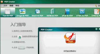 ...onsoft PDF Creator是一个快速制作PDF文档,PDF文件的软件....
