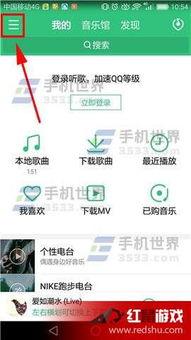 手机QQ音乐关闭自动进入播放页教程